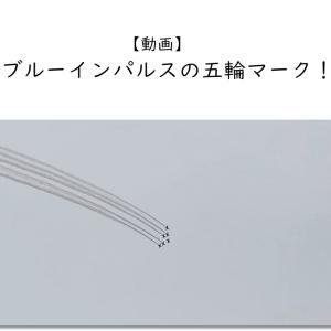 【動画】山形の空にブルーインパルス!!