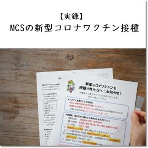 【実録】MCS の 新型コロナワクチン接種