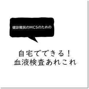 """【健診難民のための】家でできる!""""血液検査"""""""