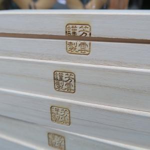「桐箱」の刻印の意味、それは箱の『向き』。
