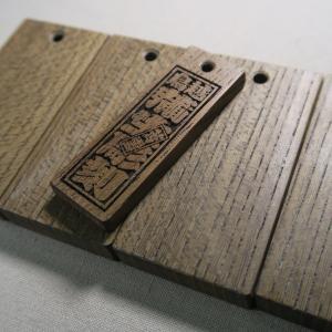 神代欅 歴史からの復活!数百年の埋もれ木「土埋木」