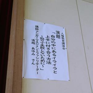 人権教育研修会~アンガーマネジメント~