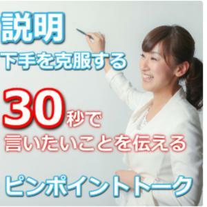 徳島会場 30秒で思いを伝えるセミナー 2月の御案内