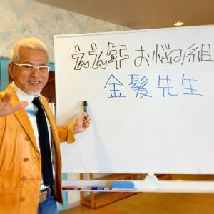 1月28日(火) 金髪先生の生き方の授業の最終案内です。