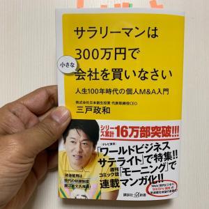 サラリーマンは300万円で会社を買いなさい 三戸政和著