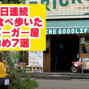 44日連続大阪のハンバーガーを食べ続けて又、行きたい店おすすめ7選