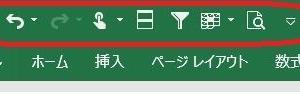 事務って仕事 パソコン関係(クイックアクセスツールバー)