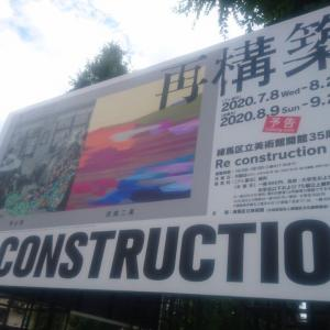 Re construction 再構築【プレ展示】