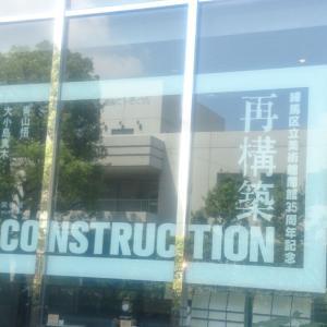 Re construction 再構築【本展示】