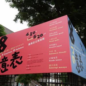 練馬区立美術館 8つの意表