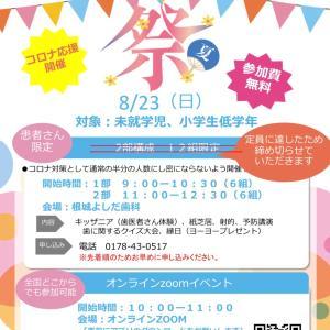 夏祭りオンライン参加者募集