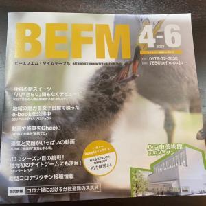 【ラジオBe-FM76.5MHz出演】