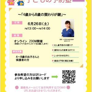 4-8歳向けむし歯予防塾(オンライン)