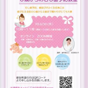 0-3歳向けむし歯予防教室(オンライン)