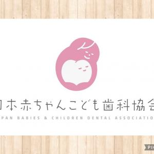 日本赤ちゃんこども歯科協会