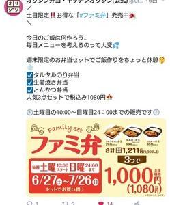 オリジン弁当のファミ弁明日が最後!