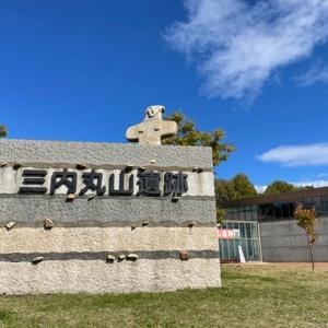 2021年10月23日 葉山 三内丸山遺跡