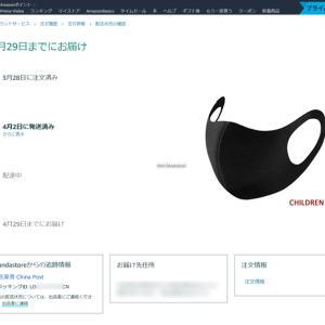 アマゾンで注文したマスクがなかなか届かない理由