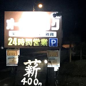 【道志村オートスナック】 薪や食材を24時間いつでも買える無人販売所はキャンプ場直営だった