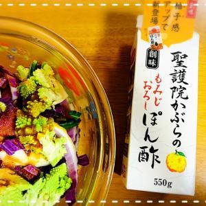 創味 聖護院かぶらのもみじおろしぽん酢で野菜を食べる