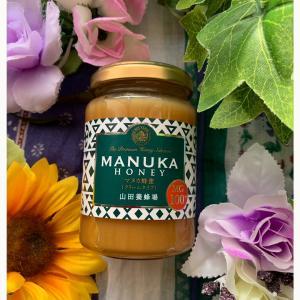 マヌカからの贈り物★株式会社山田養蜂場「マヌカ蜂蜜MG100+(クリームタイプ)」