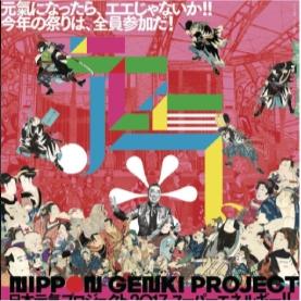 日本元気プロジェクト2017