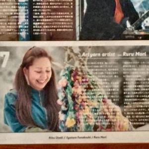 """""""おくてん""""と""""blue+green journal"""""""