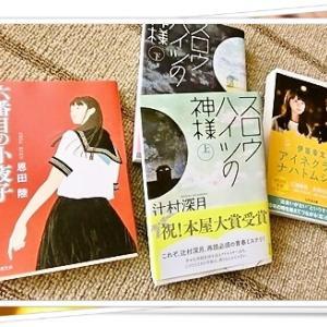 ☆読書の秋☆