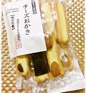 銀座あけぼの☆チーズおかき