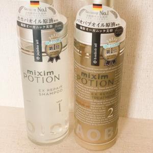 mixim POTION(ミクシムポーション) リペアシャンプー1/リペアヘアトリートメント2