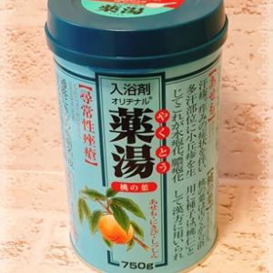 薬湯☆桃の葉