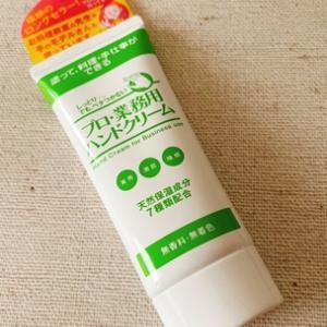 ☆プロ業務用ハンドクリーム 無香料☆