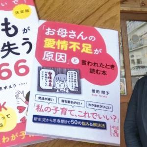 10月21日セミナーのお知らせ(Zoom&千葉県船橋市)
