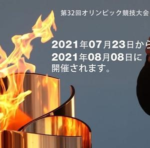 20年7月23日(木)オリンピックまであと1年