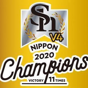 20年11月25日(水)ホークス 日本S4連覇!2年連続無敗 史上初!!