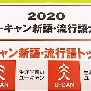 20年12月1日(火)ユーキャン新語・流行語大賞2020