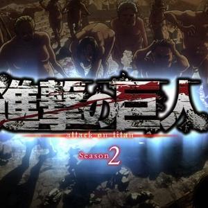 21年1月10日(日)アニメ「進撃の巨人」2期