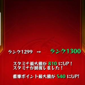 ●モンスト●ランク1300到達!