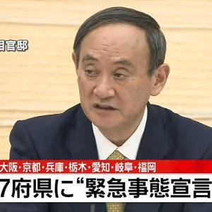 21年1月13日(水)緊急事態宣言 7府県追加決定