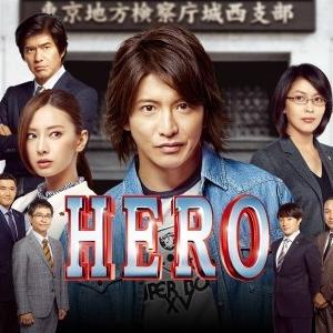 21年1月25日(日)劇場版「HERO」(2015年)