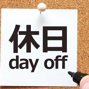 21年2月7日(日)昨日は、休みだったんだが・・・・・・