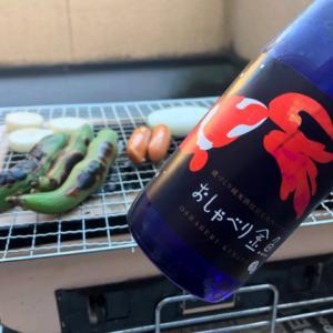 ベランダで焼肉(雁木スパークリングと、おしゃべり金魚)