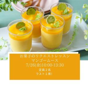 7/26(金)『マンゴームース』お菓子のリクエストレッスン開催いたします☆