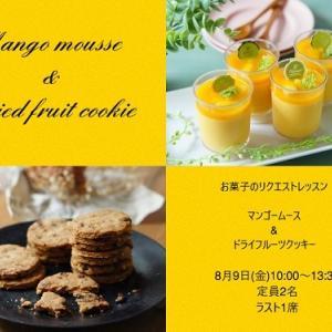 8/9(金)『マンゴームース』お菓子のリクエストレッスン開催いたします☆