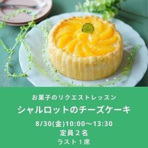 8/30(金)『シャルロットレアチーズケーキ』レッスン開催いたします☆