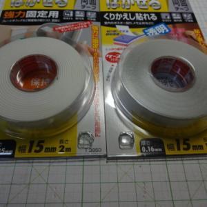 両面テープ2種