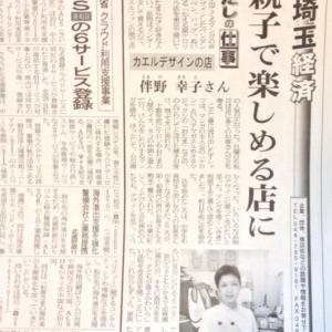 埼玉新聞に掲載されました♪