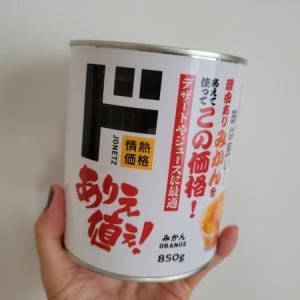 ありえ値え!ドンキの大容量みかん缶詰