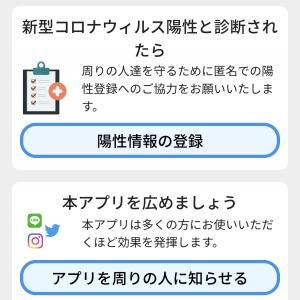 接触確認アプリ