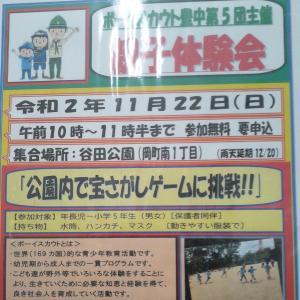 【お知らせ】第2回親子体験会「宝探しゲームに挑戦!!」
